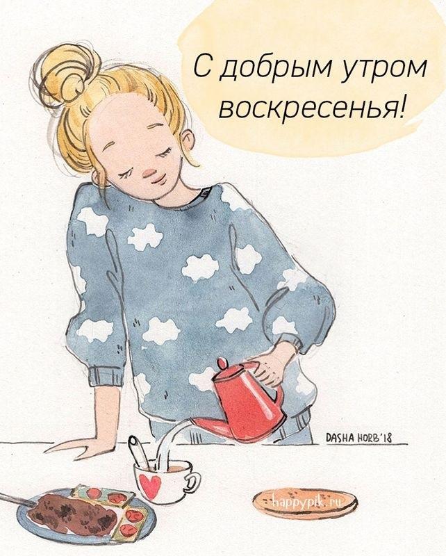 Картинки прикольные с добрым утром воскресенья018
