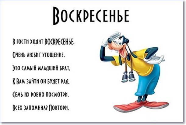 Картинки про воскресенье прикольные с юмором003