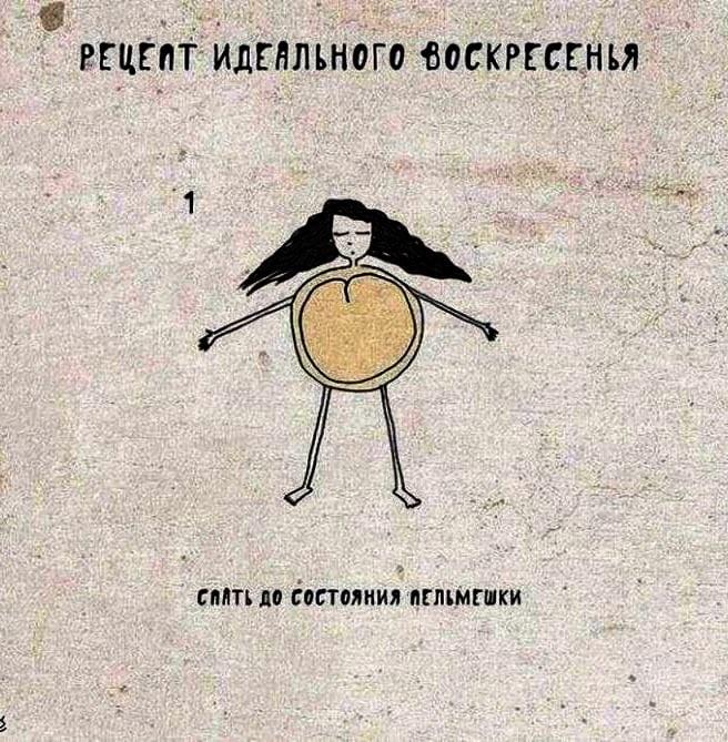 Картинки про воскресенье прикольные с юмором025