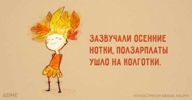Смешная картинка про осень с надписями, прикол картинки