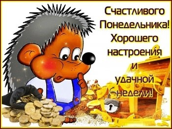 Картинки смешные с понедельником и удачной недели006
