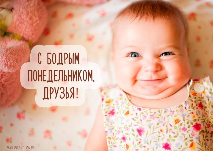 Картинки смешные с понедельником и удачной недели018