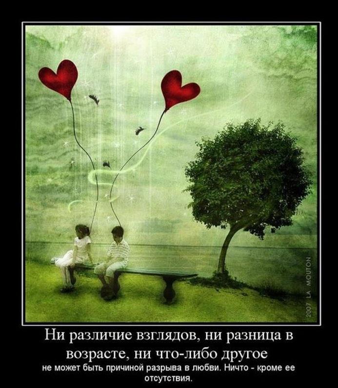 Картинки со смыслом о любви на аватарку004