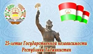 Картинки с Днем государственной независимости Республики Таджикистан (1)