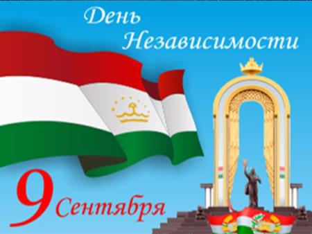 Картинки с Днем государственной независимости Республики Таджикистан (2)