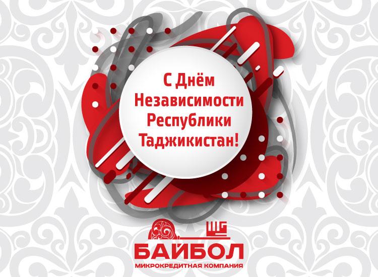 Картинки с Днем государственной независимости Республики Таджикистан (5)