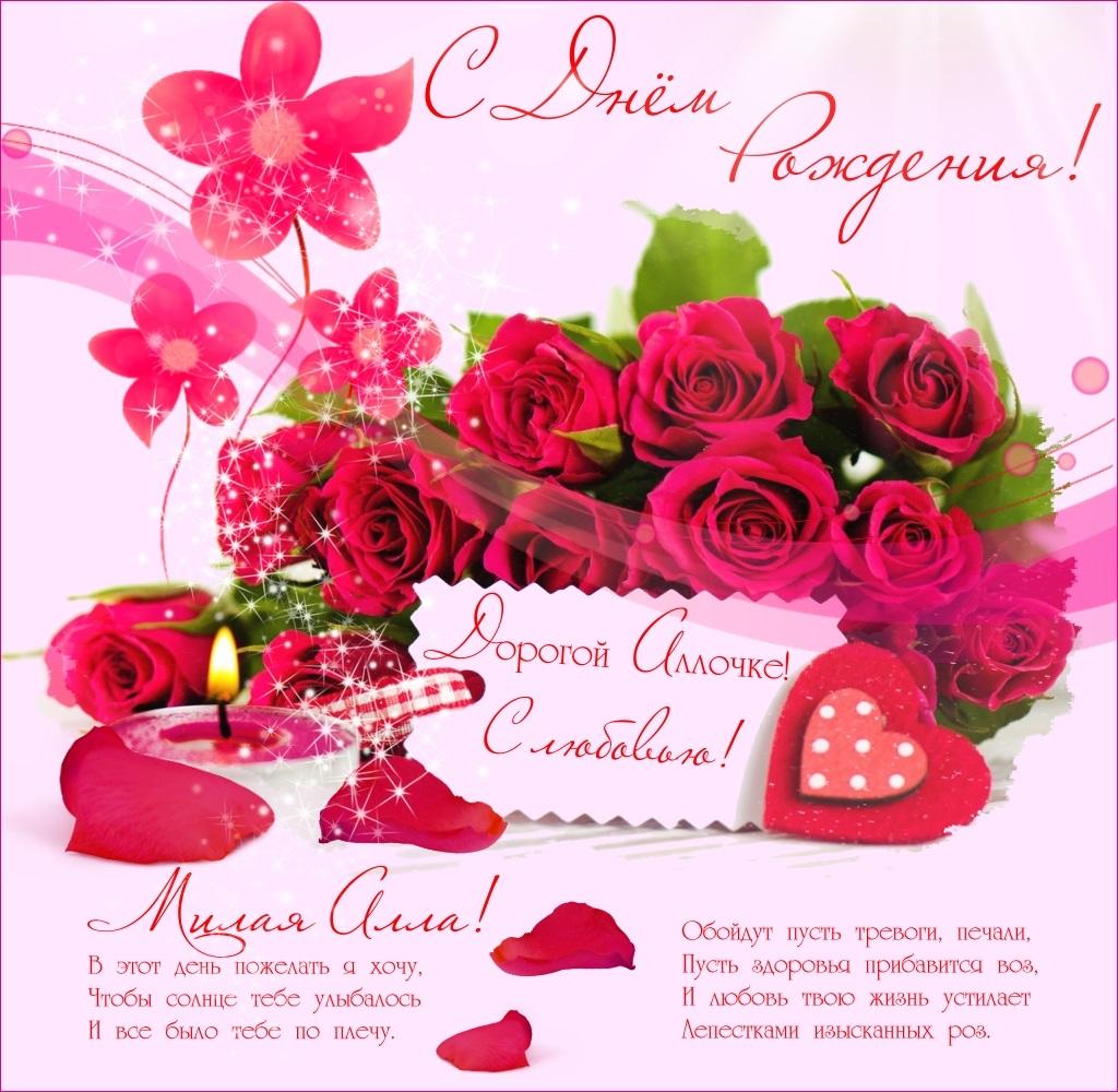 Музыкальные открытки для любимой жены алла, день