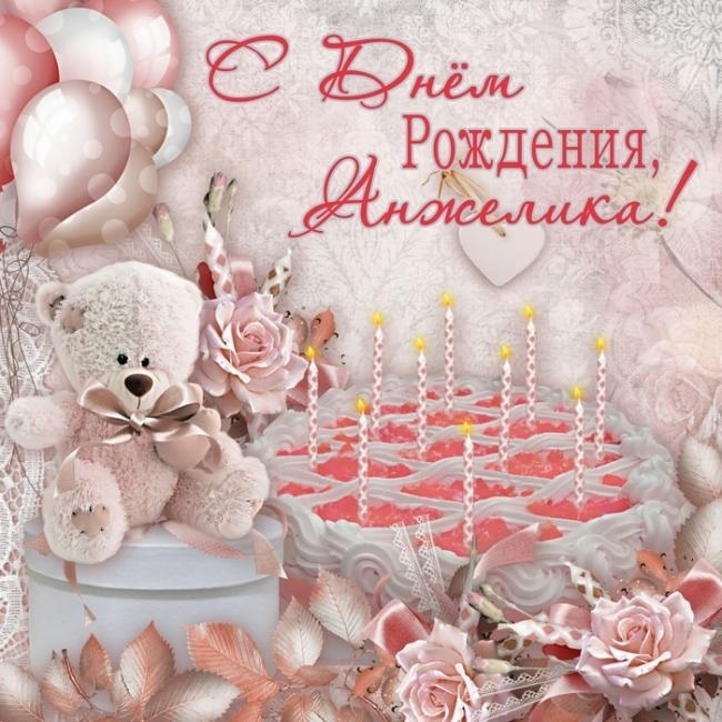 Картинки с днем рождения Анжелика003