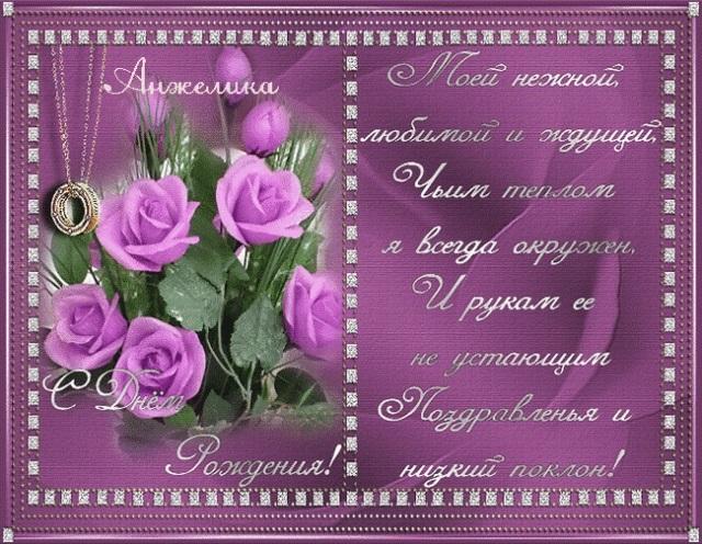 Картинки с днем рождения Анжелика009
