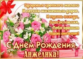 Картинки с днем рождения Анжелика013