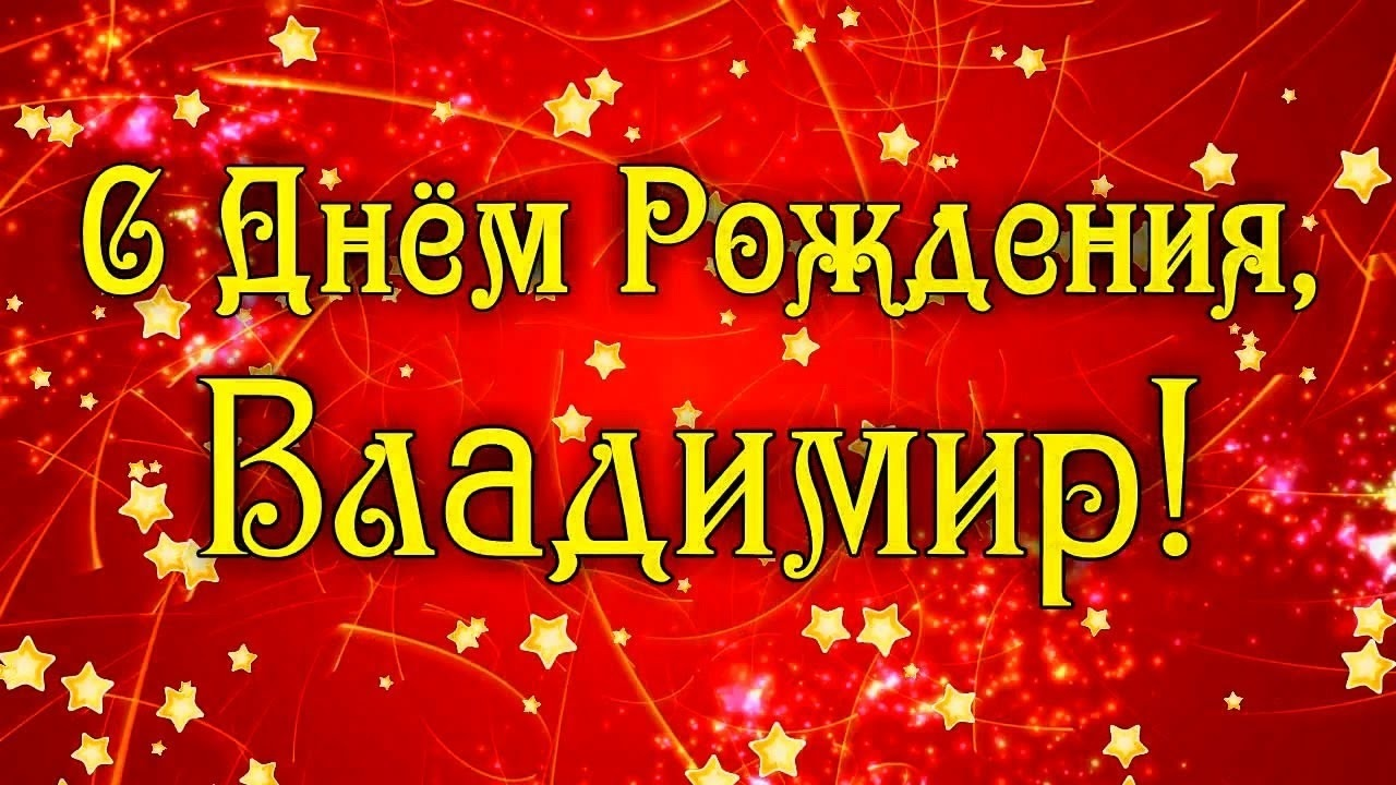 Картинки с днем рождения Володя или Владимиру001