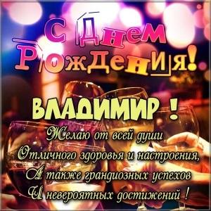 Картинки с днем рождения Володя или Владимиру002