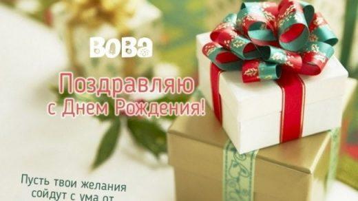 Картинки с днем рождения Володя или Владимиру005