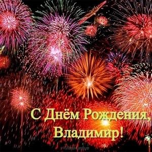 Картинки с днем рождения Володя или Владимиру006