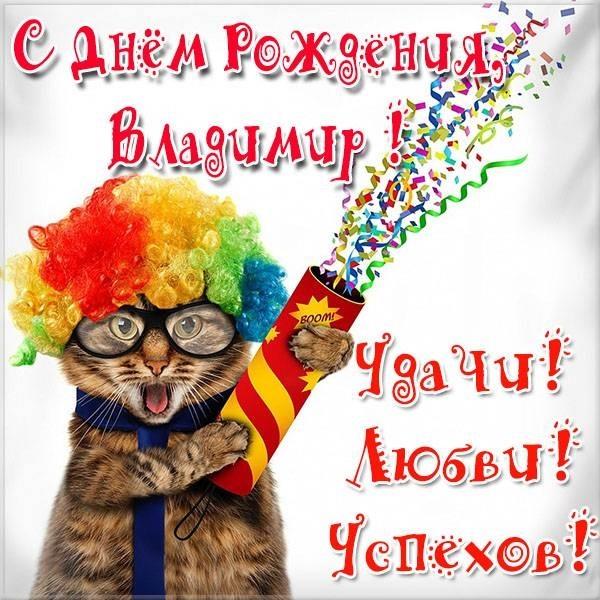 Картинки с днем рождения Володя или Владимиру007
