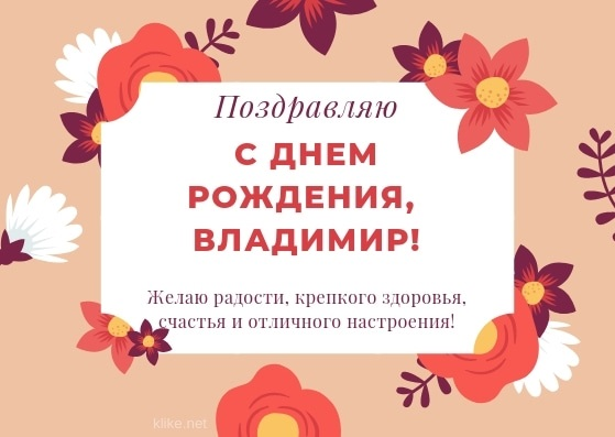 Картинки с днем рождения Володя или Владимиру008