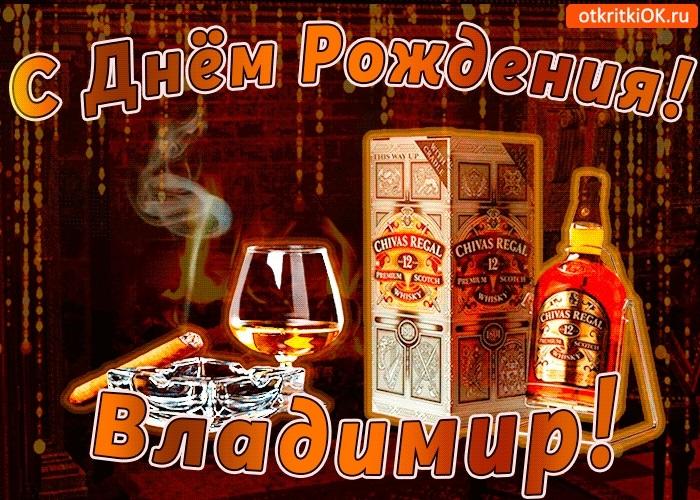 Картинки с днем рождения Володя или Владимиру009