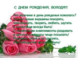 Картинки с днем рождения Володя или Владимиру011