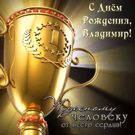 Картинки с днем рождения Володя или Владимиру012