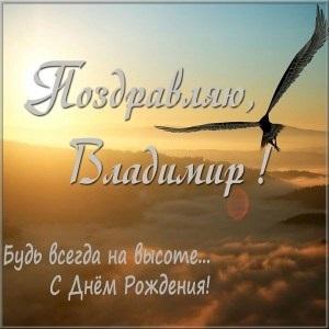 Картинки с днем рождения Володя или Владимиру013