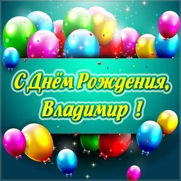 Картинки с днем рождения Володя или Владимиру014