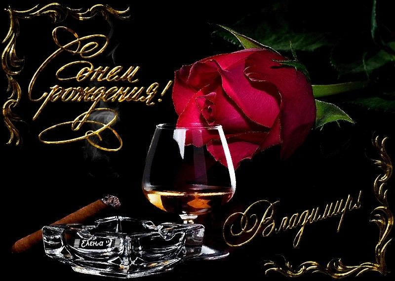 Картинки с днем рождения Володя или Владимиру015