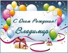 Картинки с днем рождения Володя или Владимиру017