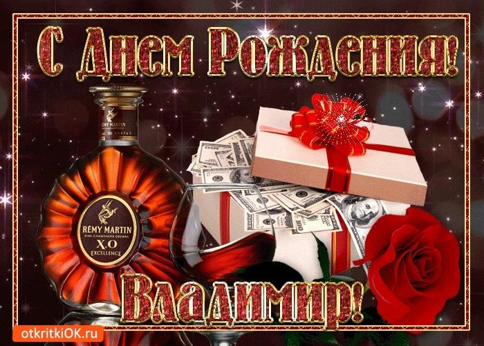 Картинки с днем рождения Володя или Владимиру018