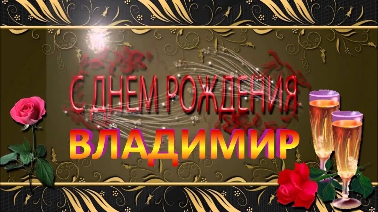 Картинки с днем рождения Володя или Владимиру019