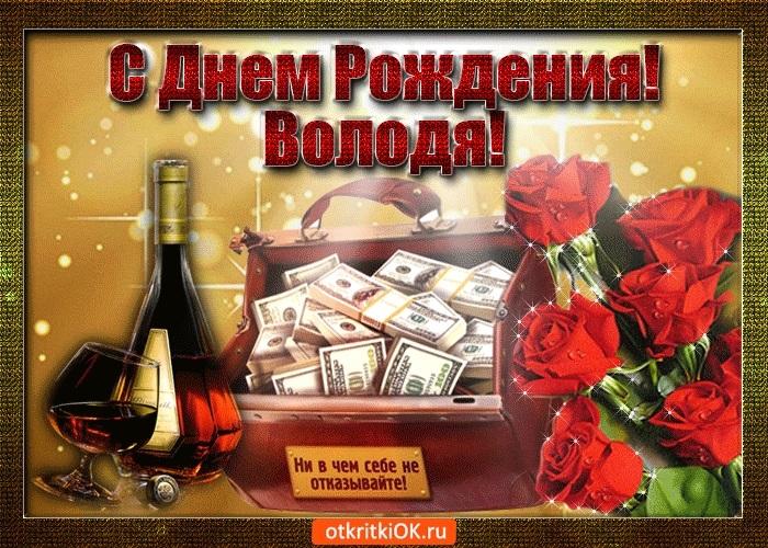 Картинки с днем рождения Володя или Владимиру020