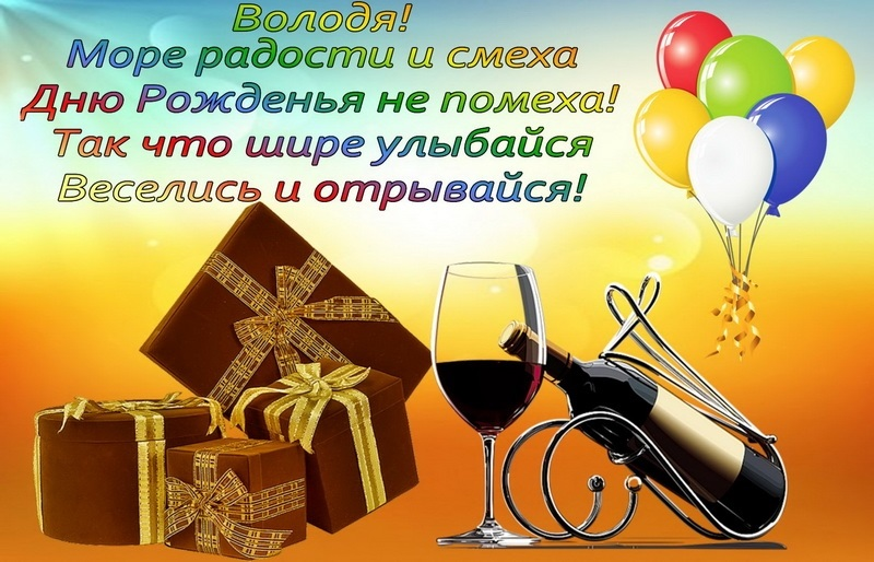 Картинки с днем рождения Володя или Владимиру021