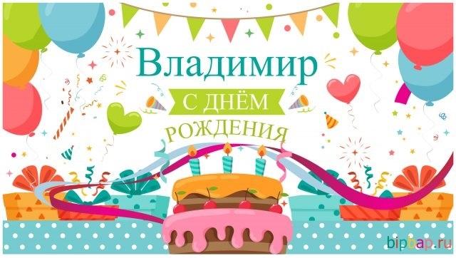 Картинки с днем рождения Володя или Владимиру022