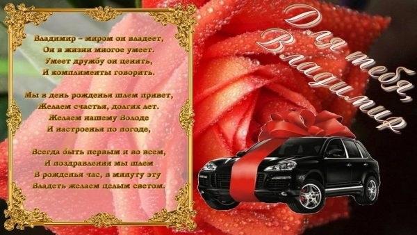 Картинки с днем рождения Володя или Владимиру023