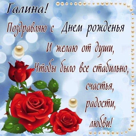 Картинки с днем рождения Галина анимация002