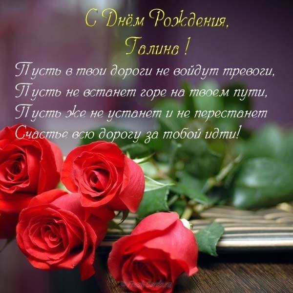 Картинки с днем рождения Галина анимация004