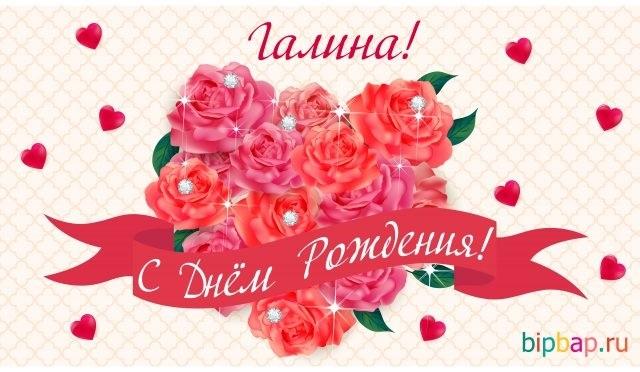 Картинки с днем рождения Галина анимация005
