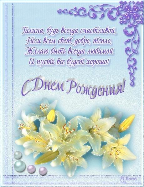 Картинки с днем рождения Галина анимация006
