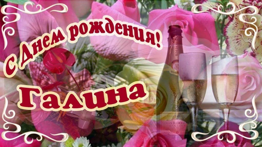 Картинки с днем рождения Галина анимация008