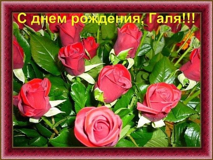 Картинки с днем рождения Галина анимация010