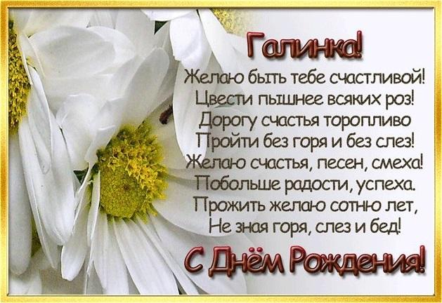 Картинки с днем рождения Галина анимация012