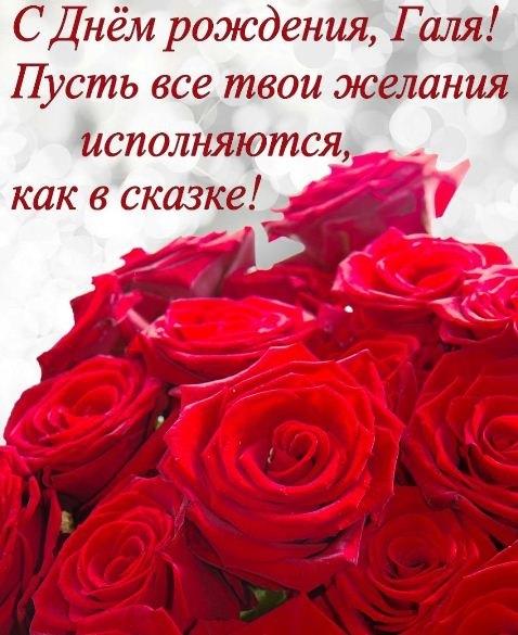 Картинки с днем рождения Галина анимация013