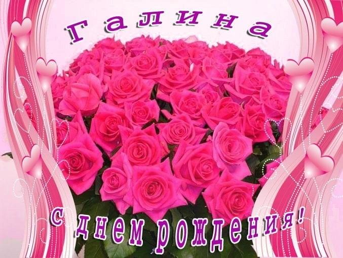 Картинки с днем рождения Галина анимация020