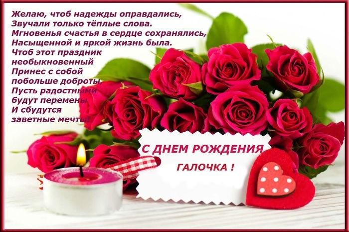 Картинки с днем рождения Галина анимация021