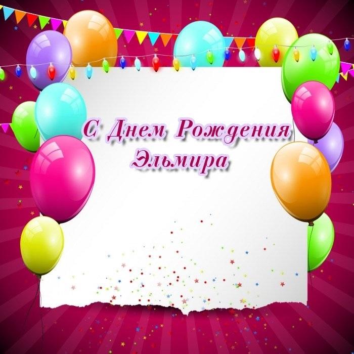 Картинки с днем рождения Эльмира картинки008