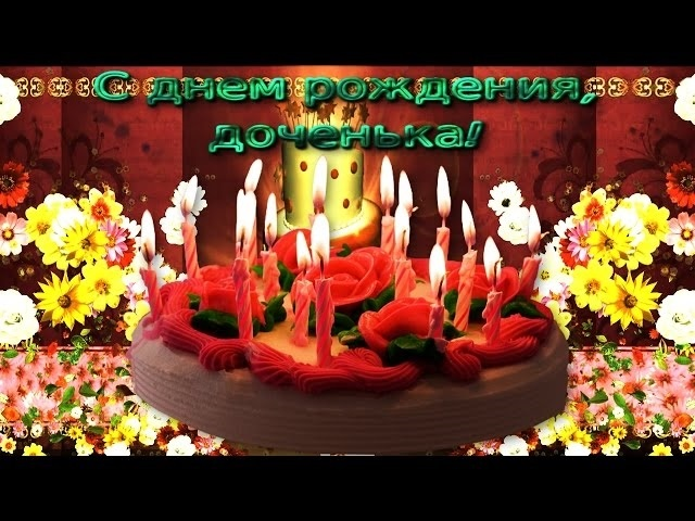 Картинки с днем рождения старшей дочери010