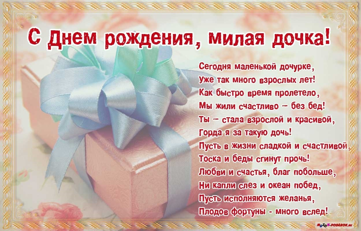 Картинки с днем рождения старшей дочери015