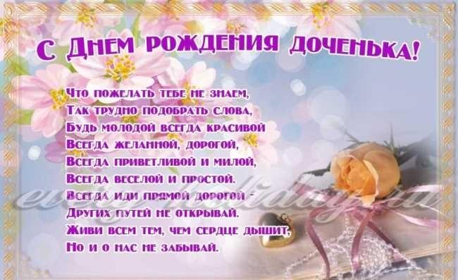 Картинки с днем рождения старшей дочери018