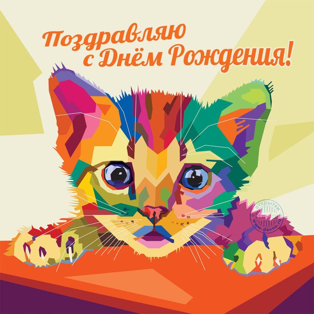 Поздравления с днем рождения в картинках коты воители, днем рождения