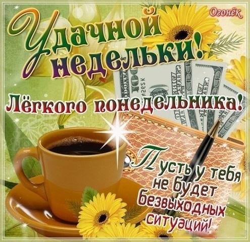 Открытка с добрым утром и хорошей недели мужчине