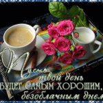 Картинки с добрым утром и хорошего дня гифки